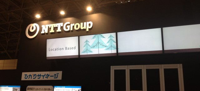 Multi Screen Contents in NTT Group Booth